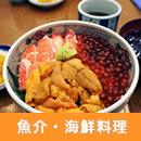 어개·해물 요리