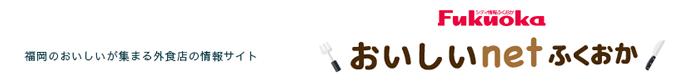 맛있는 net 후쿠오카